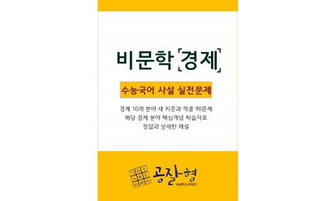 수능국어 비문학경제 실전문제와 해설